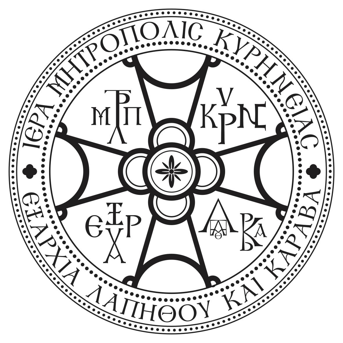 Ιερά Μητρόπολις Κυρηνείας